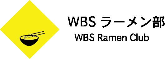WBS(早稲田大学ビジネススクール)ラーメン部
